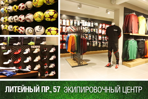Спортивный магазин Снаряжение - Весь Санкт-Петербург
